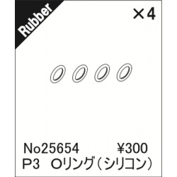 ABC Hobby Gambado P3 O-Ring 4pcs